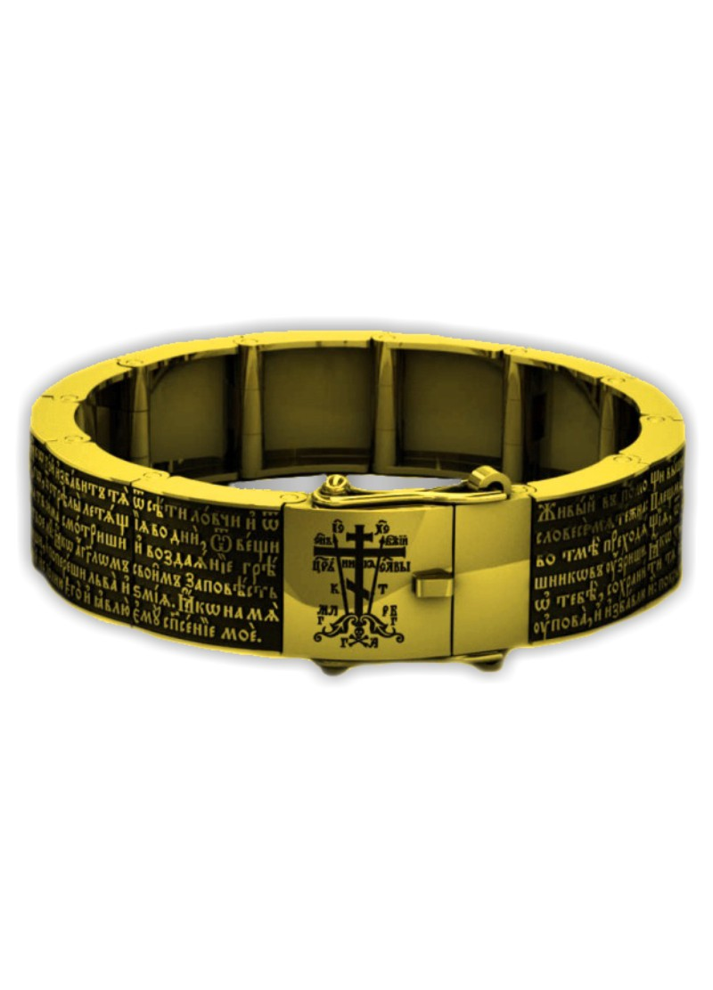 золотой браслет с молитвой